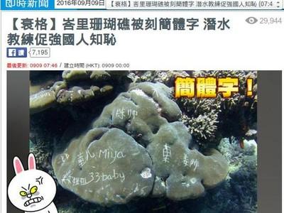 Vandalisme Karang di Bali Ramai Diberitakan Media Taiwan & Hong Kong