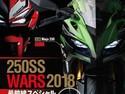 Punya Wajah Sangar, Inikah Kawasaki Ninja 250 Terbaru?