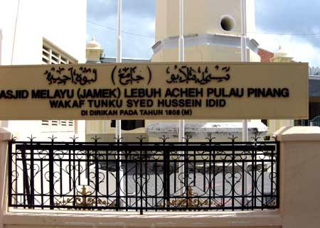 Masjid  Aceh di Pulau Penang