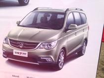 Ini Penampakan Mobil China yang Akan Diproduksi di Bekasi