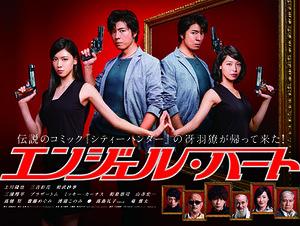 Angel Heart, Death Note dan Sederet Acara Hiburan Asia Hadir di Layar Kaca!